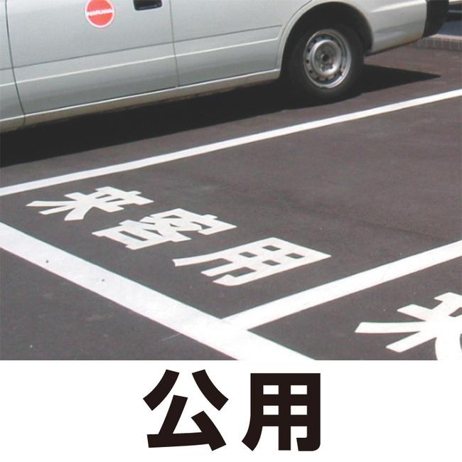 【送料無料♪】道路表示シート 「公用」 黄ゴム 500角 (安全用品・標識/路面標識・道路標識/路面表示用品/路面表示用文字シート)