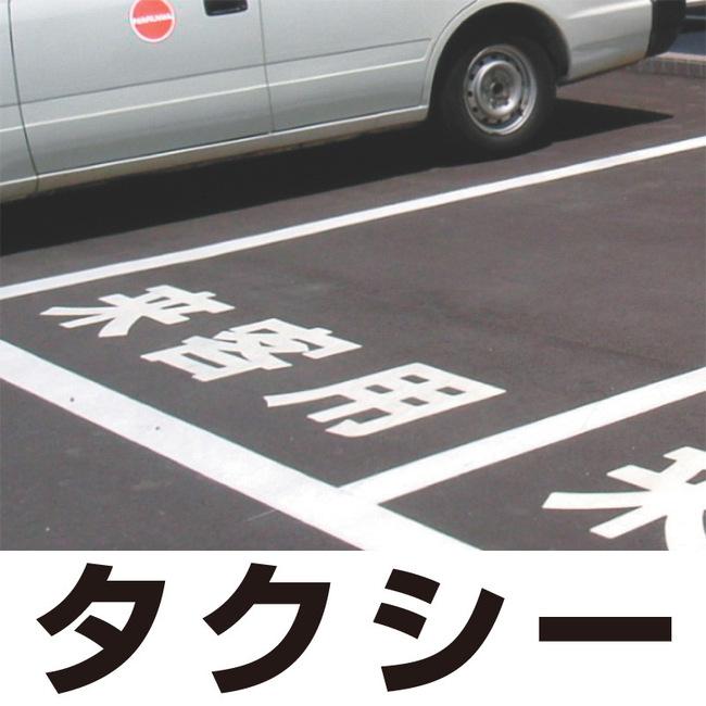 【送料無料♪】道路表示シート 「タクシー」 白ゴム 300角 (安全用品・標識/路面標識・道路標識/路面表示用品/路面表示用文字シート)