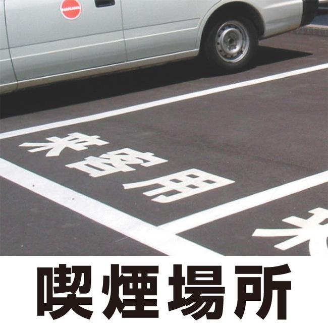 【送料無料♪】道路表示シート 「喫煙場所」 黄ゴム 300角 (安全用品・標識/路面標識・道路標識/路面表示用品/路面表示用文字シート)