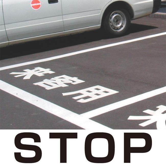 【送料無料♪】道路表示シート 「STOP」 黄ゴム 500角 (安全用品・標識/路面標識・道路標識/路面表示用品/路面表示用文字シート)