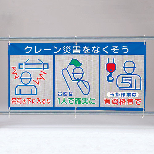 【送料無料♪】メッシュ標識 (ピクト3連) 表示内容:クレーン災害 (安全用品・標識/ワンタッチ取付標識/建設現場用)