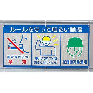 【送料無料♪】メッシュ標識 (ピクト3連) 表示内容:ルールを守っ… (安全用品・標識/ワンタッチ取付標識/建設現場用)