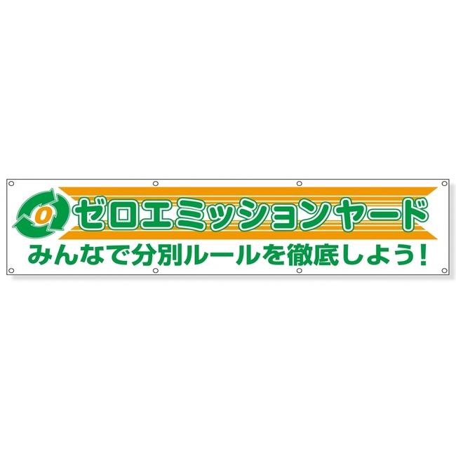 【送料無料♪】横幕 ゼロエミッションヤード (安全用品・標識/たれ幕・横幕・旗/横幕・横断幕)
