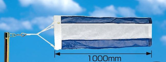 【送料無料】吹流し (JCA335) (安全用品・標識/たれ幕・横幕・旗)