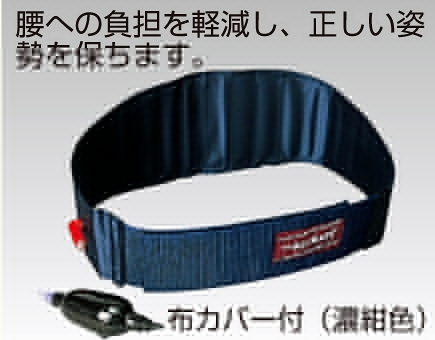 【送料無料♪】腰のサポートベルト (M) (安全用品・標識/身に付ける安全用品/安全帯)