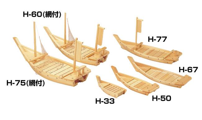白木川舟 (H-67) [W41104](盛皿・盛込・盛台/舟盛りの器・料理舟)
