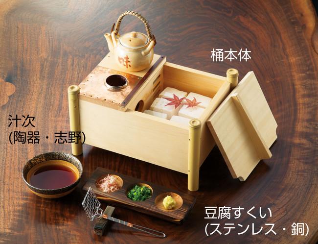 木曽ひのき湯豆腐 桶本体のみ [W23130](鍋・コンロ/湯葉鍋・湯豆腐)