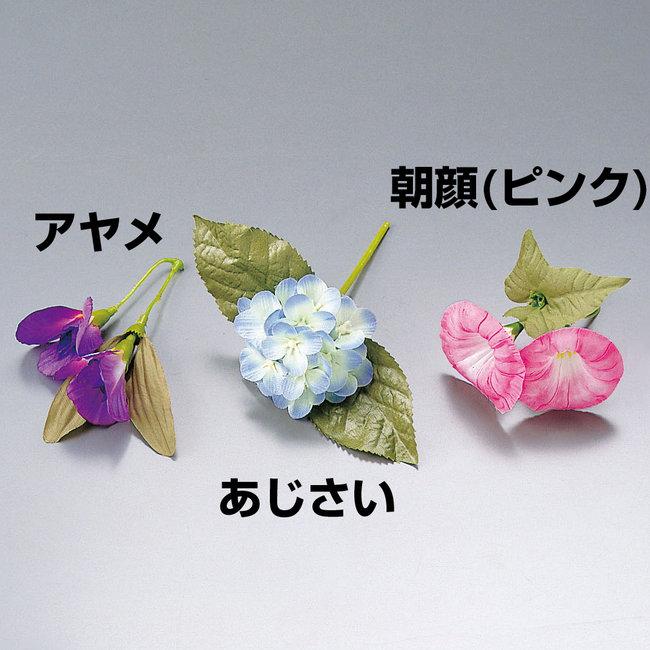四季の花ごよみ あじさい 100入 [W64253](演出小物/造花飾り)