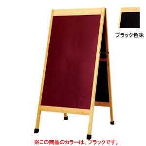 マットA面ボード ワイドブラック(スタンド看板/手書き木製立て看板/チョークで書ける黒板タイプ)