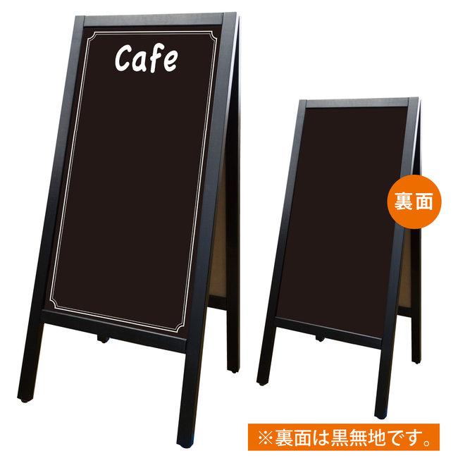 【送料無料♪】リムーバブルA型マジカルボード cafe (スタンド看板/手書き木製立て看板/マーカーペンで書けるボードタイプ)