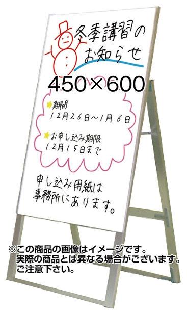 【送料無料♪】アルミ製ホワイトボードスタンド看板 規格:450×600 片面 (手書き木製立て看板/マーカーペンで書けるボードタイプ)