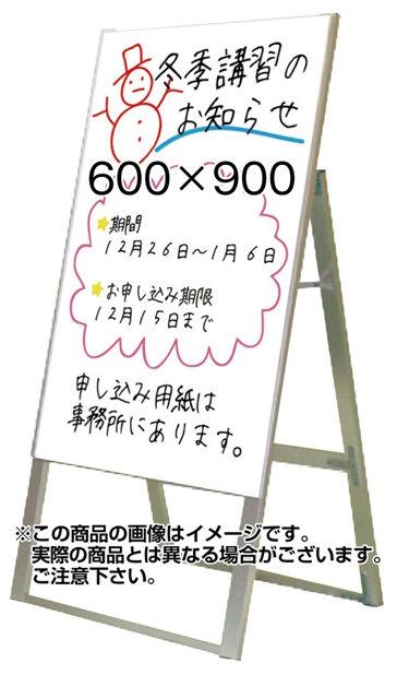【送料無料♪】アルミ製ホワイトボードスタンド看板 規格:600×900 片面 (手書き木製立て看板/マーカーペンで書けるボードタイプ)
