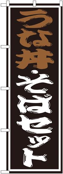 店舗やお店を盛り上げるのぼり旗 表示内容は うな丼 そばセットです 送料無料 のぼり旗 そばセット SNB-1311 飲食店 惣菜屋の販促 PRにのぼり旗 5%OFF お弁当屋 配送員設置送料無料 定食 丼もの ネコポス便 ランチ お食事処