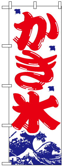 楽天市場 送料無料 のぼり旗 かき氷 のぼり お祭り イベント 屋台 出店の販促にのぼり旗 かきごおり カキ氷 のぼり ネコポス便 サインモール 楽天市場店