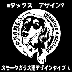 車 ステッカー 犬 ミニチュアダックスフンド かわいい ミニチュアダックス かっこいい dog ドッグ イヌ いぬ シール ダックス プレゼント 9 カッティングシート デザイン工房