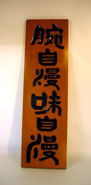 板彫刻看板