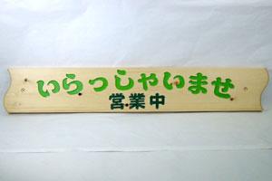 木彫り彫刻 木製看板 両面 営業中・いらっしゃいませ