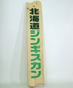木彫り彫刻 木製看板 北海道ジンギスカン
