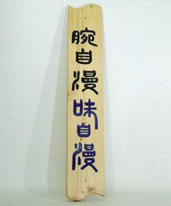 木彫り彫刻 木製看板 腕自慢味自慢
