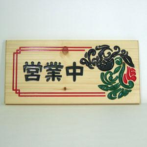 木彫り彫刻 木製看板 営業中 鳳凰