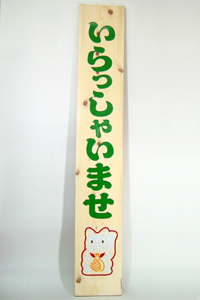 木彫り彫刻 木製看板 招き猫 いらっしゃいませ オリジナルグッズ