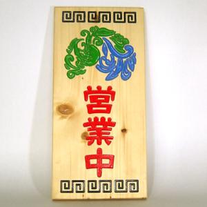 木彫り彫刻 木製看板 営業中 龍