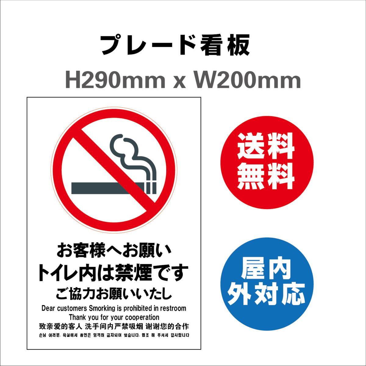 H290xW200mm 送料無料 トイレでの喫煙をご遠慮いただきたい時に使えるプレート看板 1年保証 軽くて丈夫なアルミ板製の標識です 英語 中国語表記入り 屋内屋外 安全用品 贈呈 トイレ内禁煙 看板 プレート看板 標識スクエア