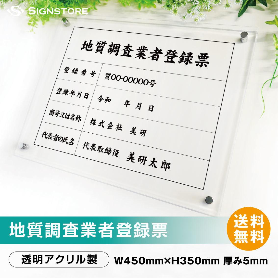 W450×H350mm 格安 価格でご提供いたします 厚み5mm※透明アクリル※アクリル四辺R面取り加工※化粧ビス4個付き 地質調査業者登録票 プレート看板 透明アクリル UV印刷 厚み5mm 店内全品対象 内容印刷込