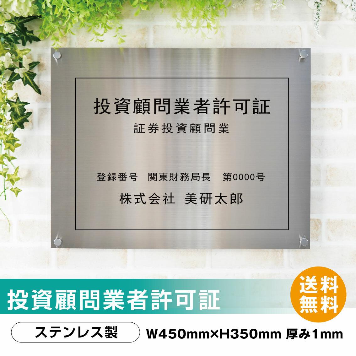 投資顧問業者許可証 ステンレス製 ヘアライン 高級感 シンプル 丈夫 UV印刷 内容印刷込 ステンレス 高級ステンレス製看板 直送商品 化粧ビス4個付き W450×H350mm 厚み1mm 驚きの値段