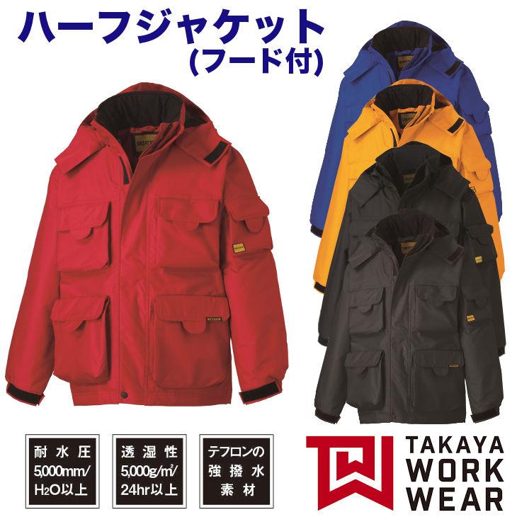 送料無料!! ヨーロピアンテイストを加えた防水防寒ハーフジャケット(フード付き) 【企業作業服・作業着】としてお勧め
