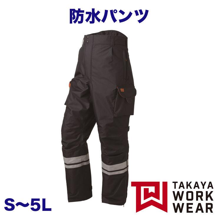 送料無料!!防水パンツ【企業作業服・作業着】お勧め