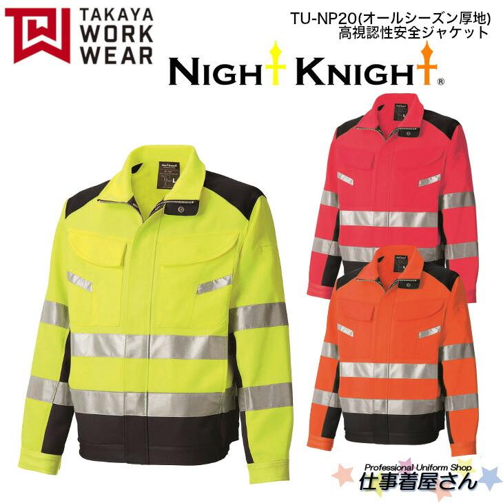 発色性の良い蛍光生地に高輝度反射材を組み合わせた高視認性安全ジャケット【企業作業服・作業着・NIGHT KNIGHT】お勧め