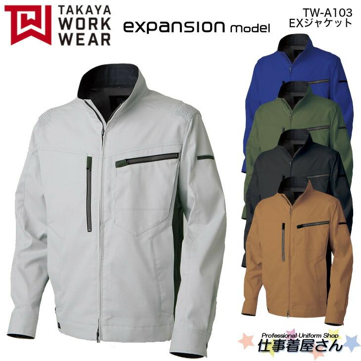 動作性能が格段にアップしたストレスフリーウェア EXジャケット スーパーセール TW-A103 男女兼用 日本製素材 ストレッチ 3L TAKAYA 企業作業服 作業着お勧め 大好評です  タカヤ expansionseries