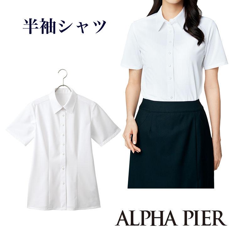 シワがつきにくい半袖シャツ【大きいサイズ19号~23号】【企業制服・事務服】としてお勧めAR1688アルファピア