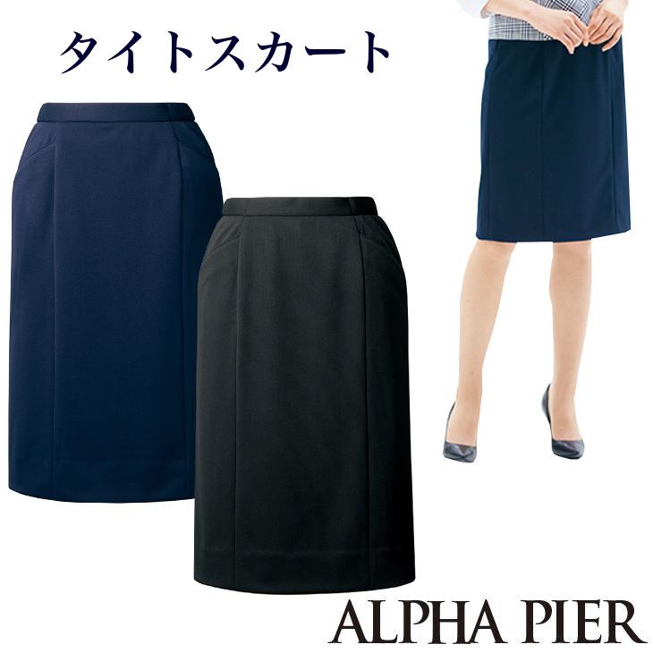送料無料!!すっきり美しいシルエットのタイトスカート【大きいサイズ19号~23号】【企業制服・事務服】としてお勧めAR3633アルファピア