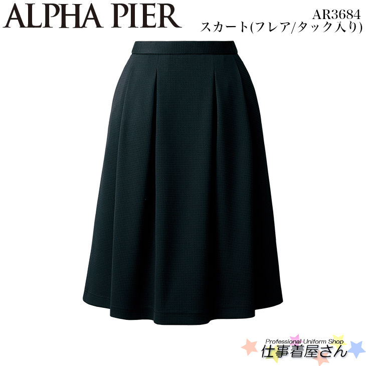 スカート(フレア/タック入り) AR3684 事務服 制服 ユニフォーム ALPHA PIER アルファピア 19号~23号大きいサイズ