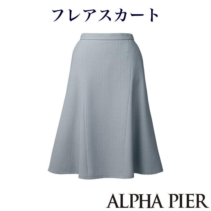 送料無料!!動くたびに裾が揺れて、優美な印象をつくるフレアスカート【大きいサイズ19号~23号】【企業制服・事務服】としてお勧めAR3881アルファピア