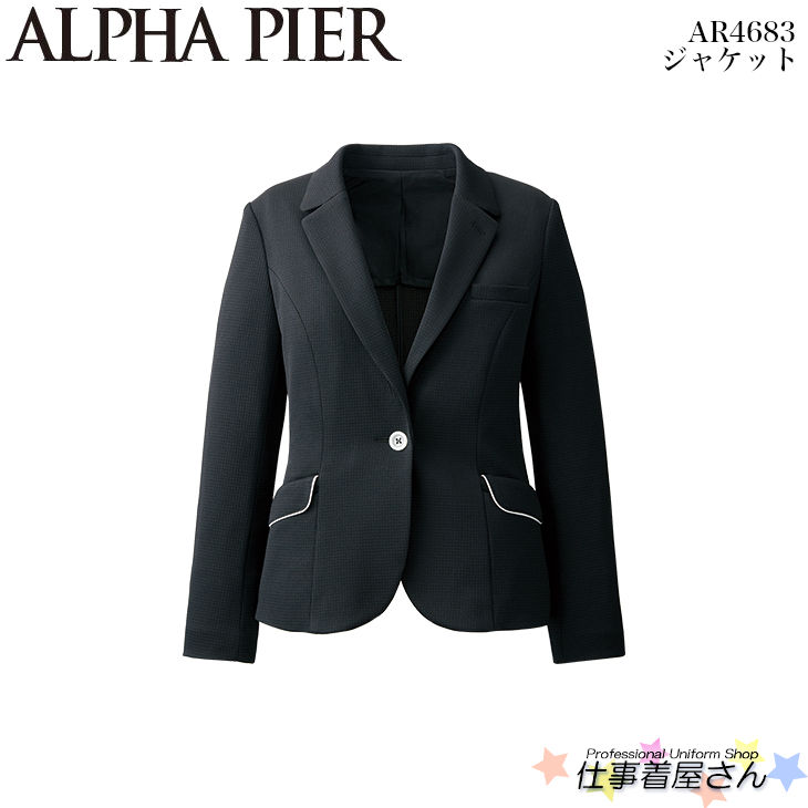 ジャケット AR4683 事務服 制服 ユニフォーム ALPHA PIER アルファピア 19号~23号大きいサイズ