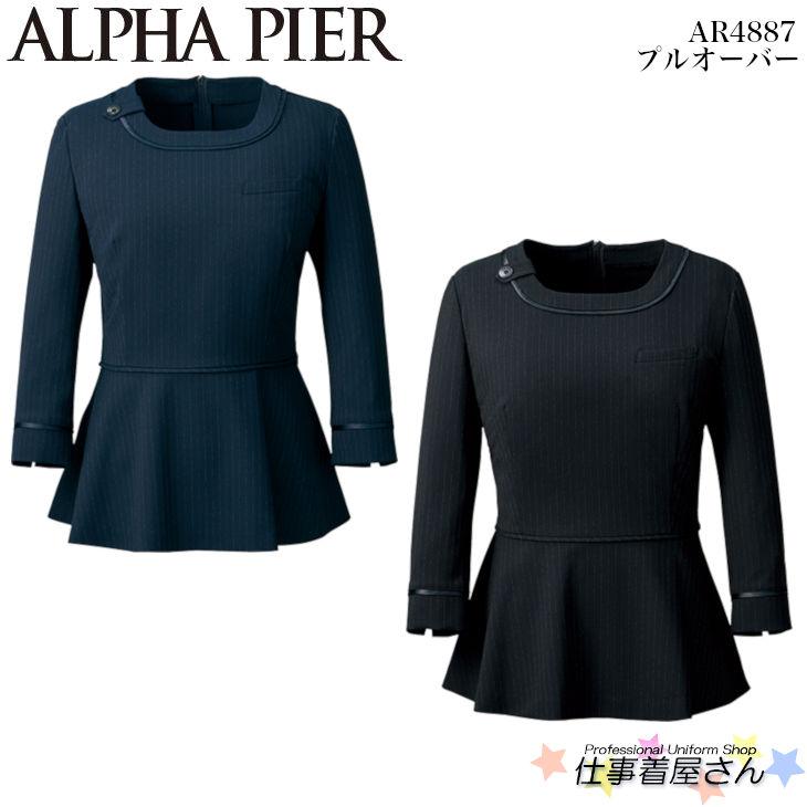プルオーバー AR4887事務服 制服 ユニフォーム ALPHA PIER アルファピア 19号~23号大きいサイズ