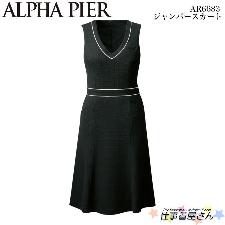 ジャンパースカート AR6683 事務服 制服 ユニフォーム ALPHA PIER アルファピア 19号~23号大きいサイズ