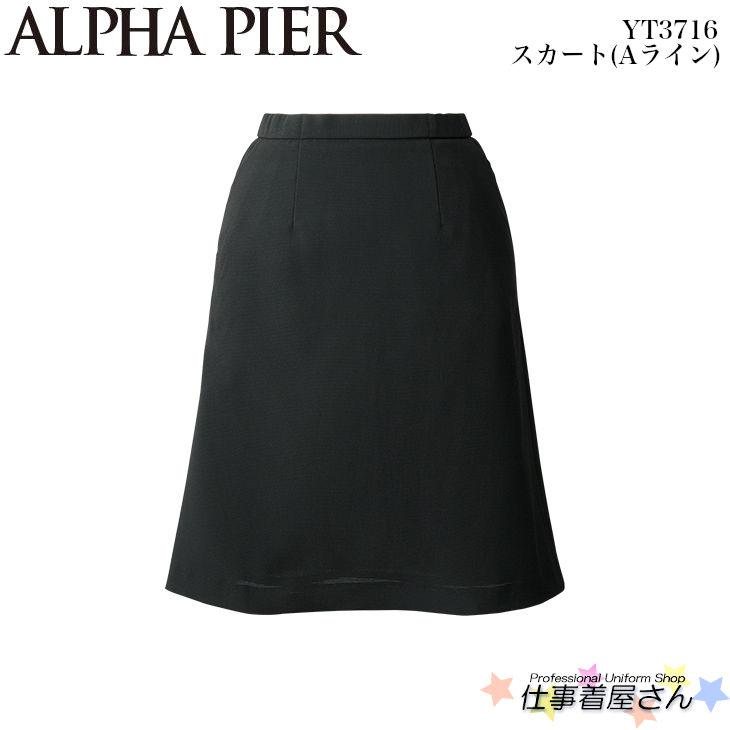 スカート(Aライン) YT3716 事務服 制服 ユニフォーム ALPHA PIER アルファピア 19号~23号大きいサイズ