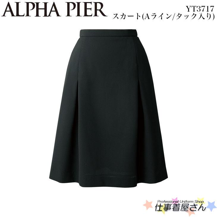 スカート(Aライン/タック入り) YT3717 事務服 制服 ユニフォーム ALPHA PIER アルファピア19号~23号大きいサイズ