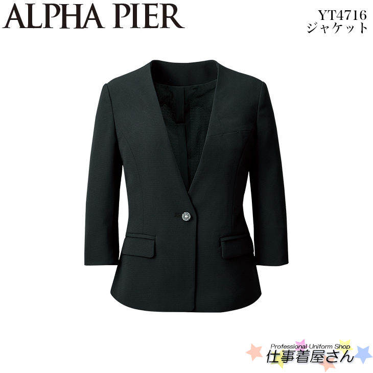 ジャケット YT4716 事務服 制服 ユニフォーム ALPHA PIER アルファピア 19号~23号大きいサイズ