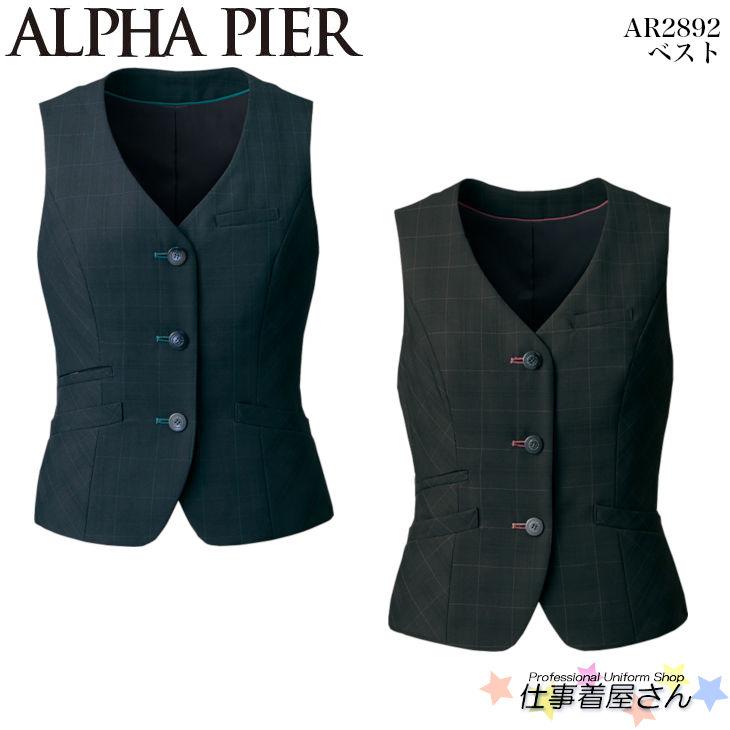 ベスト AR2892 事務服 制服 ユニフォーム ALPHA PIER アルファピア 19号~23号大きいサイズ