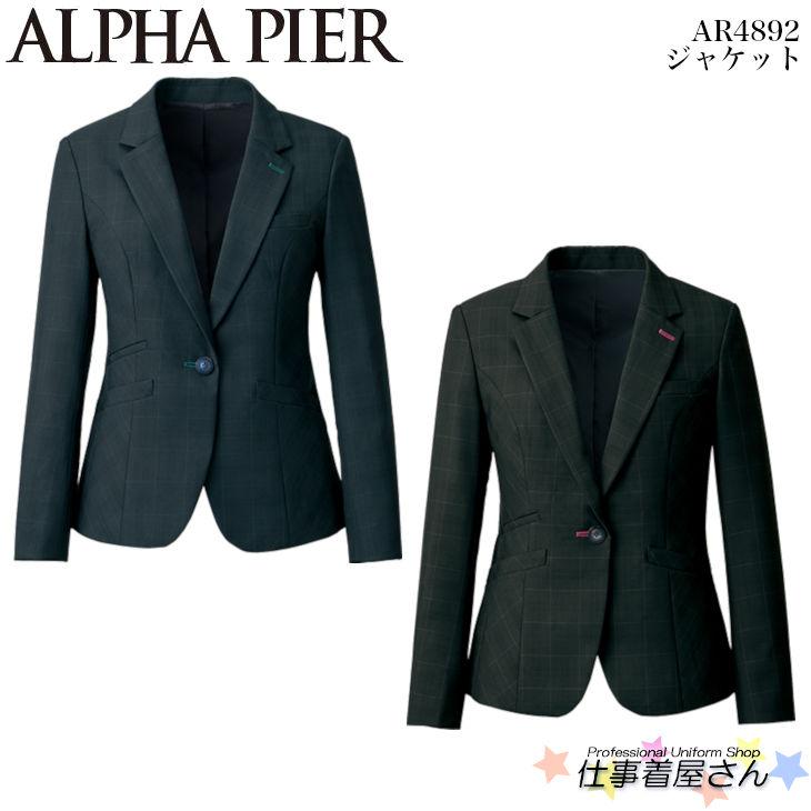 ジャケット AR4892 事務服 制服 ユニフォーム ALPHA PIER アルファピア 5号~17号