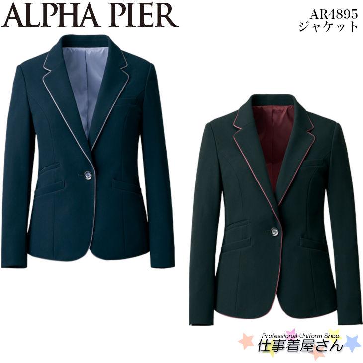 ジャケット AR4895 事務服 制服 ユニフォーム ALPHA PIER アルファピア 19号~23号大きいサイズ