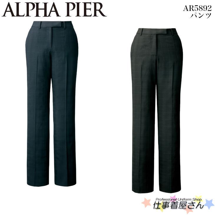 パンツ AR5892 事務服 制服 ユニフォーム ALPHA PIER アルファピア 19号~23号大きいサイズ