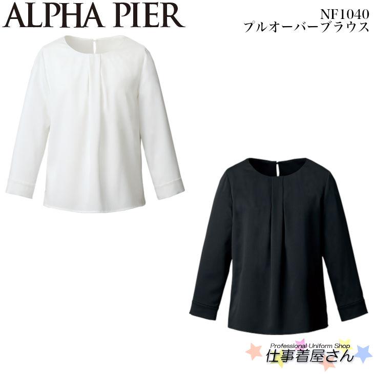 プルオーバーブラウス NF1040 事務服 制服 ユニフォーム ALPHA PIER アルファピア 19号~23号大きいサイズ