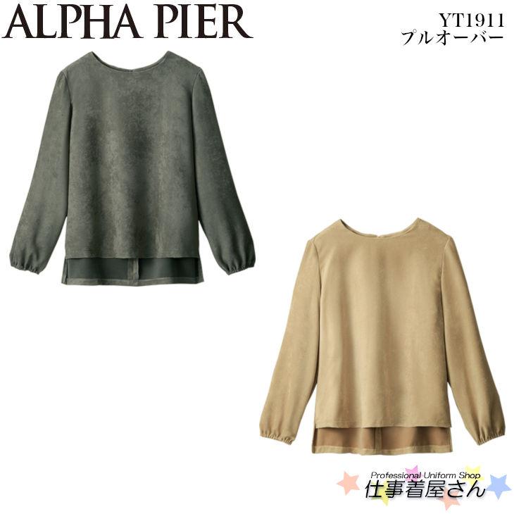 プルオーバー YT1911 事務服 制服 ユニフォーム ALPHA PIER アルファピア  S~3L