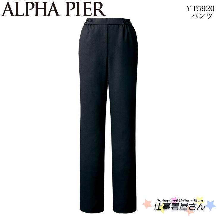 パンツ YT5920 事務服 制服 ユニフォーム ALPHA PIER アルファピア 19号~23号大きいサイズ